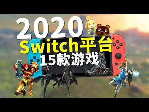 多款大作抢先看!游戏大年来袭!2020年Switch最值得期待的15款游戏!