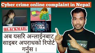 Cyber crime online complaint in Nepal   कसरी अनलाइन साइबर अपराध रिपोर्ट गर्ने   Nepal Police
