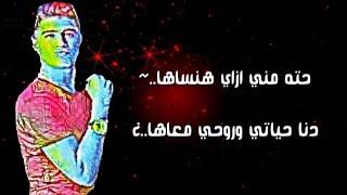 حالات واتس مهرجانات نور التوت على فدورة رومانسيه مهرجان يا موزه يا فرسه حالة واتس 2020