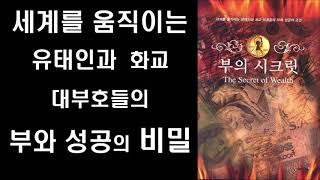 [절판 도서] 부의 시크릿 - 세계적인 유태인, 화교 대부호들의 부와 성공의 비결