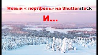 Продажи фотографий на фотостоках новый аккаунт на Shutterstock