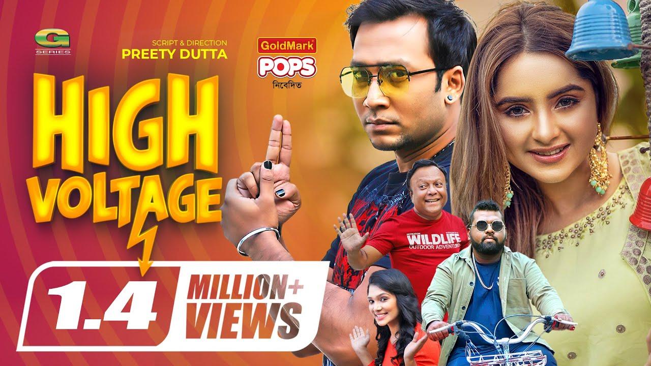 Download High Voltage || হাই ভোল্টেজ || Shawon || Payel || Anik || Bangla New Natok 2021
