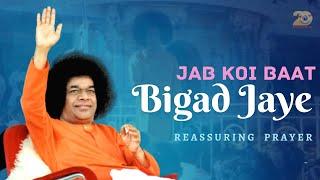 Jab Koi Baat Bigad Jaye | Reassuring Prayer | Sri Sathya Sai Aradhana Special Devotional Song