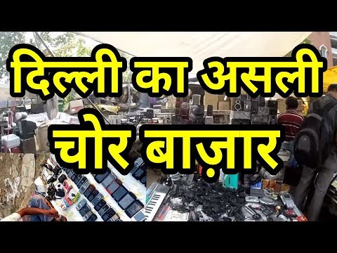 Chor Bazar Delhi Cheap Price Laptop Mobile Shoes,Watches,electronics,DSLR & Cloths CHOR BAZAR DELHI