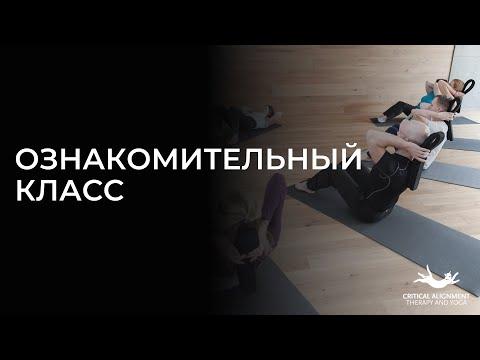 Йога критического выравнивания - ознакомительный класс