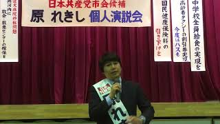 演説会②美加の台駅無人化
