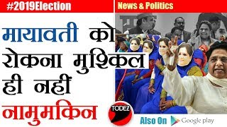 #Mayawati को रोकना आसान नहीं | #SP #BSP alliance stronger in #UP