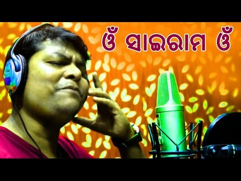 Odia Devotional Song by Karunkar | Om Sai Ram | Lyric by Nihar Priyaashish