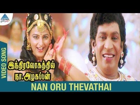 Indiralohathil Na Azhagappan Songs | Naan Oru Devathai Video Song | Vadivelu | Yamini | Suja Varunee