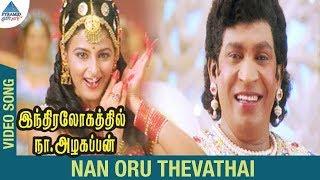 Indiralohathil Na Azhagappan Songs   Naan Oru Devathai Video Song   Vadivelu   Yamini   Suja Varunee