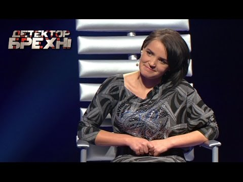 Надежда Мельник – Детектор брехні. Сезон 9. Выпуск 1