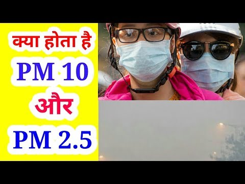 What is particulate matter PM2.5 and PM10 ? | Invisible killer smog | In Hindi |