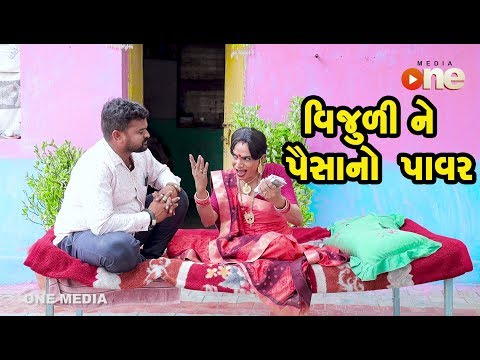 Vijuline Paisa No Power | Gujarati Comedy | One Media
