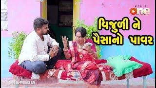 Vijuline Paisa No Power   Gujarati Comedy   One Media