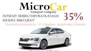 Куда вложить деньги в Украине? Это выгодно под 35% годовых с MicroCar(, 2017-02-14T18:23:33.000Z)