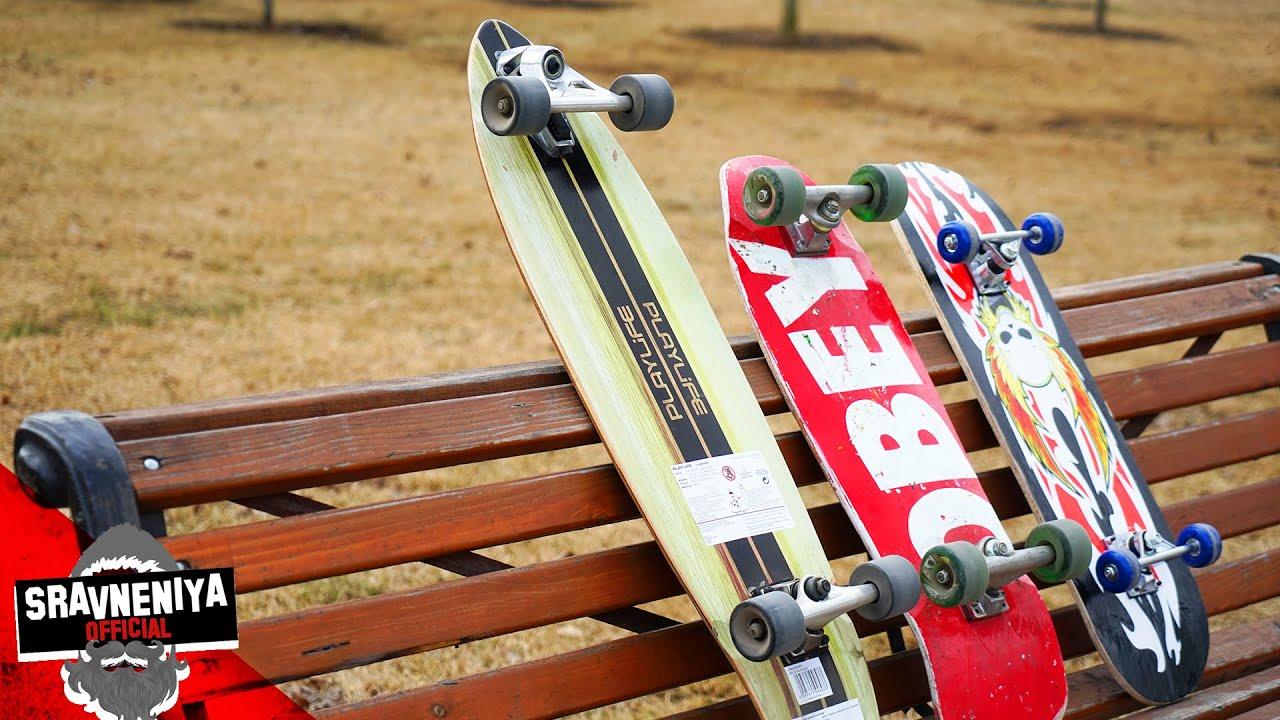 Какой скейт выбрать? Лонг, Крузер или Трюковой? - YouTube