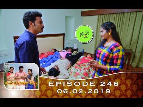 Kalyana Veedu | Tamil Serial | Episode 246 | 06/02/19 |Sun Tv |Thiru Tv