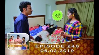 Kalyana Veedu | Tamil Serial | Episode 246 | 06/02/19 |Sun Tv |Thiru Tv