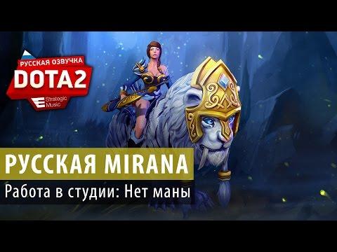 видео: dota 2: Нет маны у Мираны