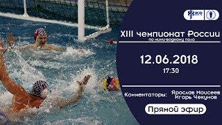 Мини-водное поло. XIII Чемпионат России НВА (прямой эфир)