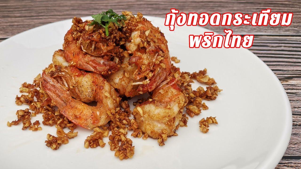 กุ้งทอดกระเทียมพริกไทย กรอบ อร่อย วิธีทำกุ้งทอดกระเทียมแบบร้านอาหาร ทอดกุ้งให้กรอบ กุ้งไม่เละ