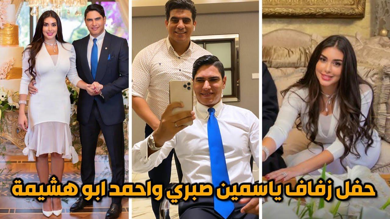 زفاف ياسمين صبري واحمد ابو هشيمة في حفل عائلي