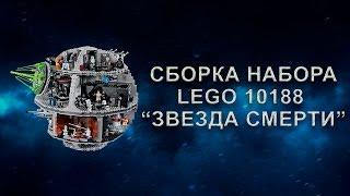 Сборка набора LEGO Star Wars 10188 | ЛЕГО Звезда Смерти