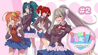 【Doki Doki Literature Club!】くりイロのみんなに見守られながらドキドキ文芸部で遊びます! #2