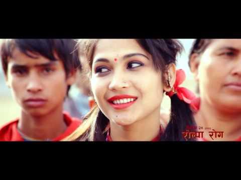 "New Nepali Movie - ""ROLPA ROG"" || JAULA KANCHHI || Latest Nepali Movie Song 2016 ""जाउला कान्छी "" thumbnail"