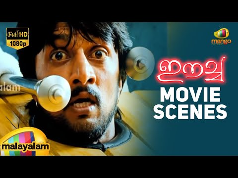 eecha-movie-scenes-sudeep-trying-to-kill-eecha-nani-with-a-towel-samantha-sudeep