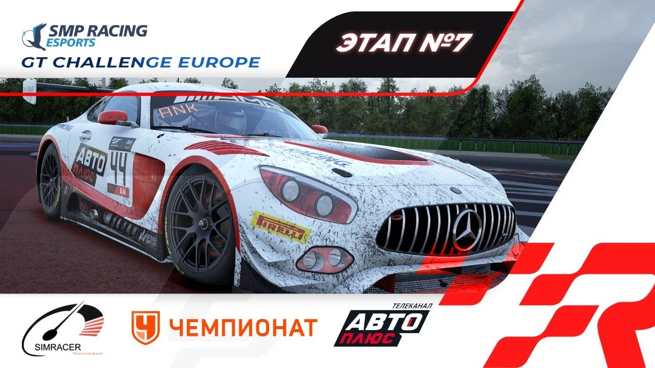7 этап SMP Racing eSports GT Сhallenge Europe