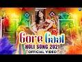 Holi Song- Gore Gaal - Simran Bumrah  Divya Rao\Monika\Pooja Jangid\Niranjan Singh/Holi DJ song 2021