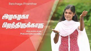 அழகழகா பிறந்திருக்காரு   Tamil Christmas Song   Ratchaga Piranthar Vol - 4