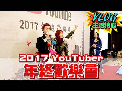 YouTube年終派對 創作者齊聚一堂 你認識哪一位!?【眾量級CROWD|VLOG生活特輯】