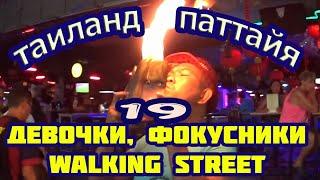 Тайланд Паттайя Знаменитая Walking_street