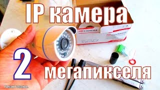 IP камера видеонаблюдения 2МП из Китая.(, 2016-06-21T14:50:22.000Z)