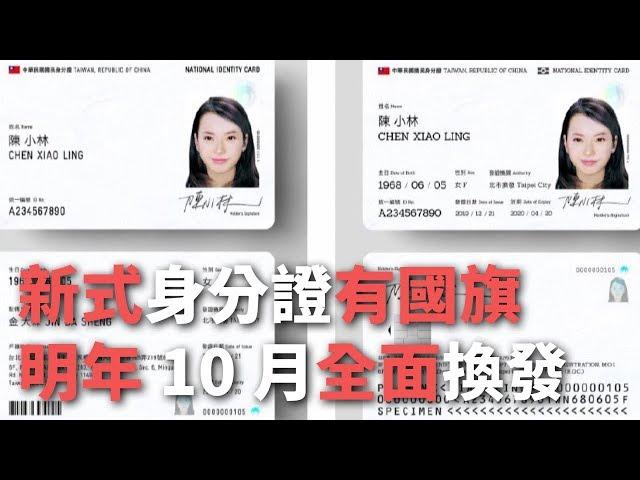 新式身分證有國旗 明年10月全面換發【央廣新聞】