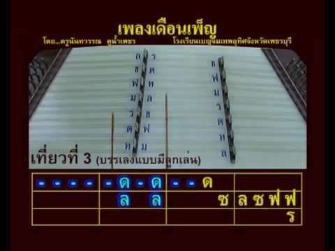 เพลงไทยสากล เดือนเพ็ญ.flv