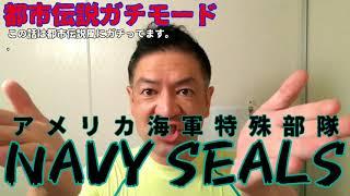 Mr.都市伝説 関暁夫から皆さんへ♪【五の音♪シリーズ必見!!!G】戦後GHQのカルマ精算!!!