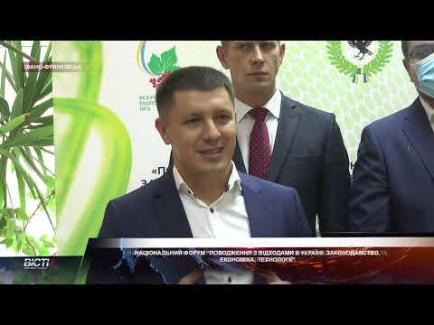 """""""Поводження з відходами в Україні: законодавство, економіка, технології"""""""