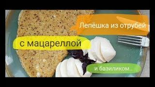 Рецепт лепёшки из отрубей с сыром моцарелла и базиликом
