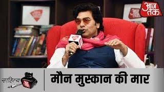 #SahityaAajtak19 के मंच पर पहुंचे मशहूर अभिनेता Ashutosh Rana, देखिए उनसे खास बात