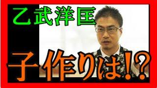 乙武洋匡氏(39)【子作り!!】2chでは既に話題になるイラスト・図!?...