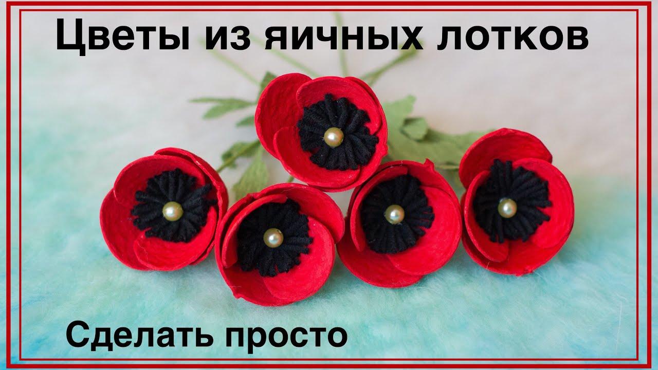 Цветы из яичных лотков. Мак. Flowers made of egg box. Poppy