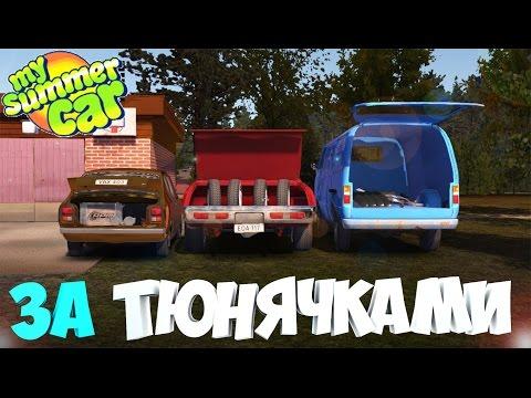 #14   My Summer Car   Дневник корча   Заказываем тюнинг   Едем за тюнингом   Оказия поедет