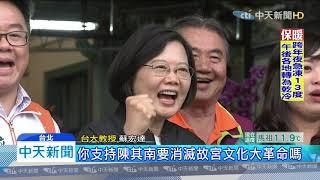 20191231中天新聞 批評故宮政策 台大教授遭查水表 「社維法」函送法庭!