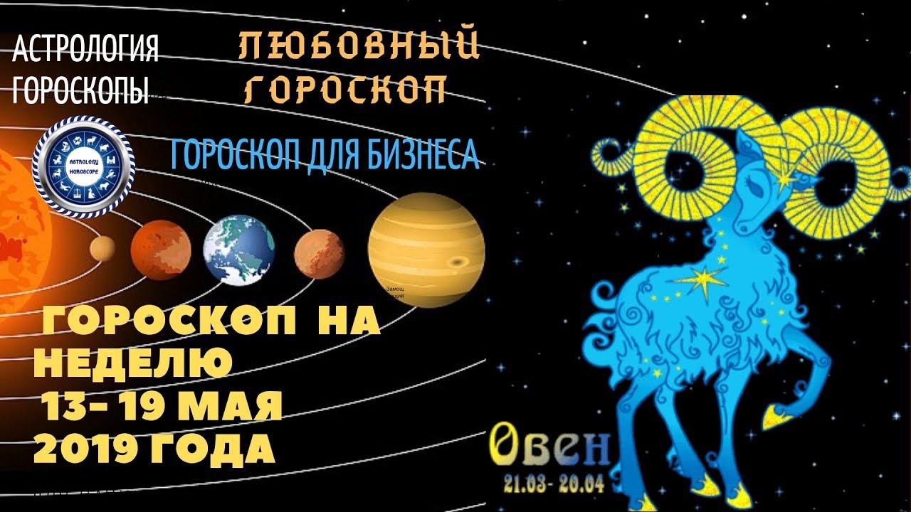 Овен. Гороскоп на неделю с 13 по 19 мая 2019. Любовный гороскоп. Гороскоп для бизнеса.