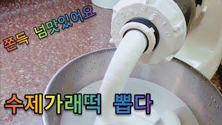 가래떡:떡국:떡볶이떡을뽑았어요:떡  Bar rice c…