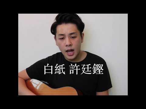 許廷鏗 - 《白紙》(2min version) 吉他自彈自唱 cover by Karton Ma 馬浩俊