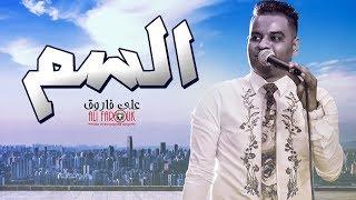 """( فيديو كلمات ) اغنية السم """" علي فاروق """" اغانى حزينة 2019"""